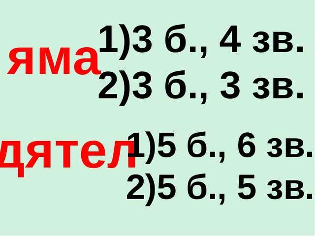 яма дятел 3 б., 4 зв. 3 б., 3 зв. 5 б., 6 зв. 5 б., 5 зв.