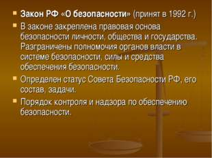 Закон РФ «О безопасности» (принят в 1992 г.) В законе закреплена правовая осн