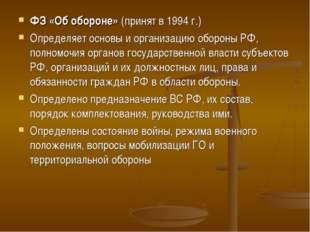 ФЗ «Об обороне» (принят в 1994 г.) Определяет основы и организацию обороны РФ