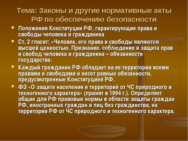 Тема: Законы и другие нормативные акты РФ по обеспечению безопасности Положен...