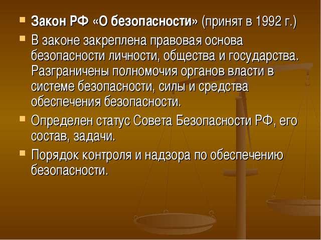 Закон РФ «О безопасности» (принят в 1992 г.) В законе закреплена правовая осн...