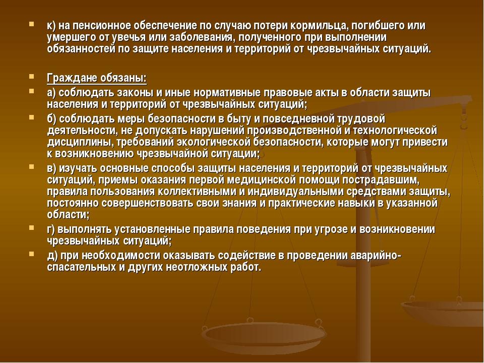 к) на пенсионное обеспечение по случаю потери кормильца, погибшего или умерше...