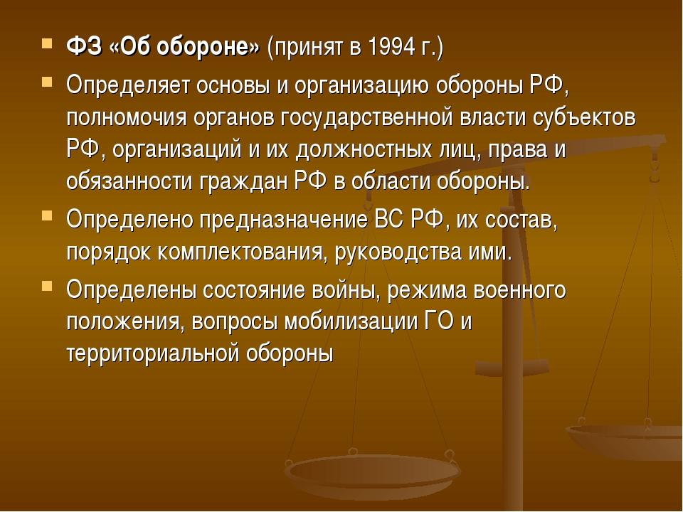ФЗ «Об обороне» (принят в 1994 г.) Определяет основы и организацию обороны РФ...