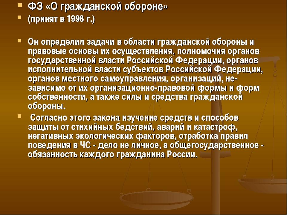 ФЗ «О гражданской обороне» (принят в 1998 г.) Он определил задачи в области г...