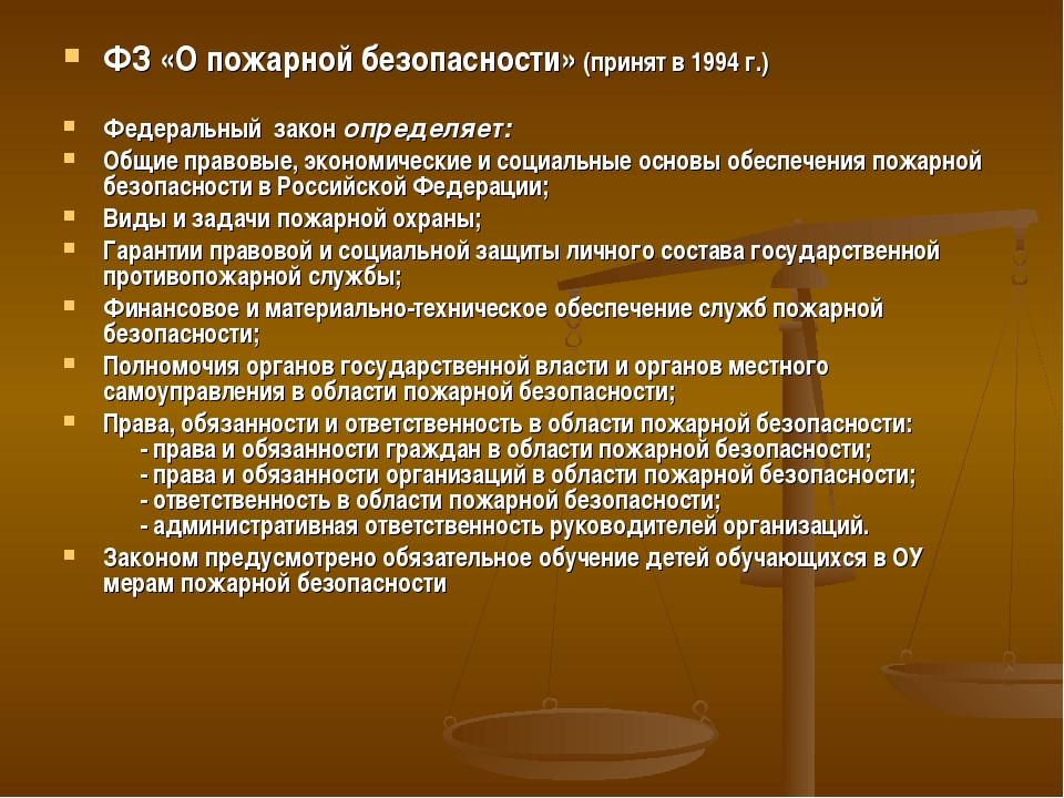 ФЗ «О пожарной безопасности» (принят в 1994 г.) Федеральный закон определяет:...
