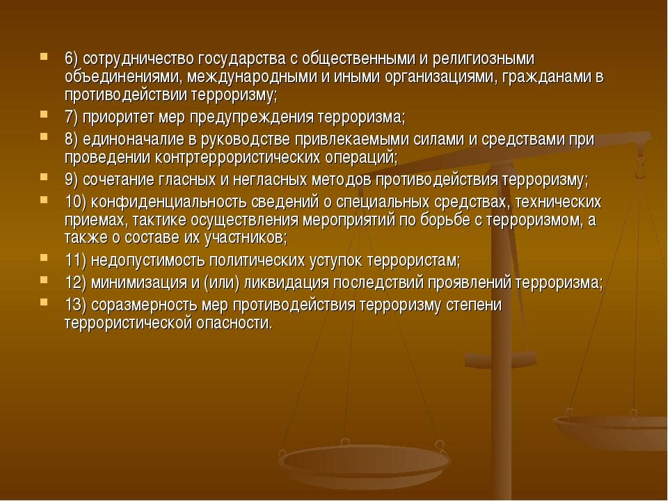 6) сотрудничество государства с общественными и религиозными объединениями,...