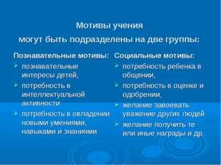Мотивы учения могут быть подразделены на две группы: Познавательные мотивы: п