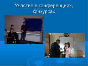 Участие в конференциях, конкурсах