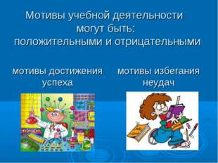 Мотивы учебной деятельности могут быть: положительными и отрицательными мотив