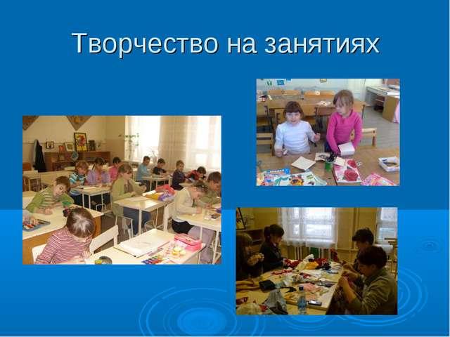 Творчество на занятиях