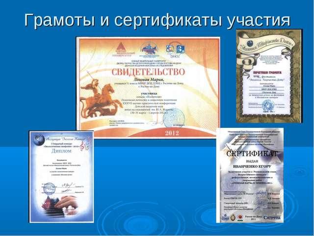 Грамоты и сертификаты участия