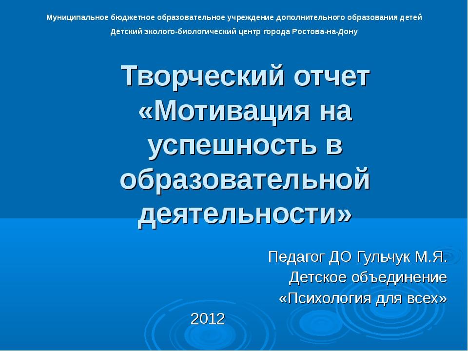 Творческий отчет «Мотивация на успешность в образовательной деятельности» Пед...