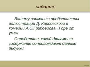 задание Вашему вниманию представлены иллюстрации Д. Кардовского к комедии А