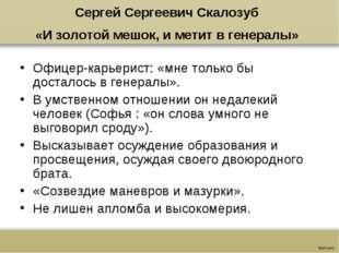Сергей Сергеевич Скалозуб «И золотой мешок, и метит в генералы» Офицер-карьер