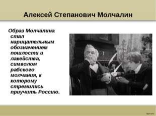 Алексей Степанович Молчалин Образ Молчалина стал нарицательным обозначением п