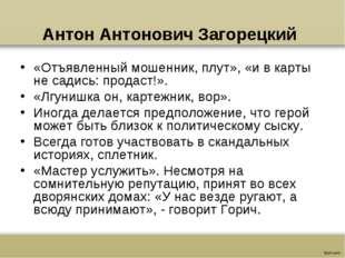 Антон Антонович Загорецкий «Отъявленный мошенник, плут», «и в карты не садись