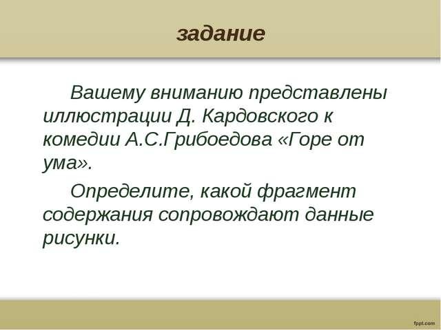 задание Вашему вниманию представлены иллюстрации Д. Кардовского к комедии А...