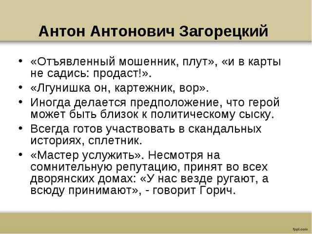 Антон Антонович Загорецкий «Отъявленный мошенник, плут», «и в карты не садись...