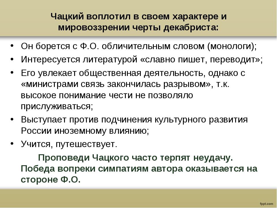 Чацкий воплотил в своем характере и мировоззрении черты декабриста: Он боретс...