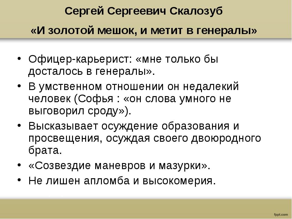 Сергей Сергеевич Скалозуб «И золотой мешок, и метит в генералы» Офицер-карьер...