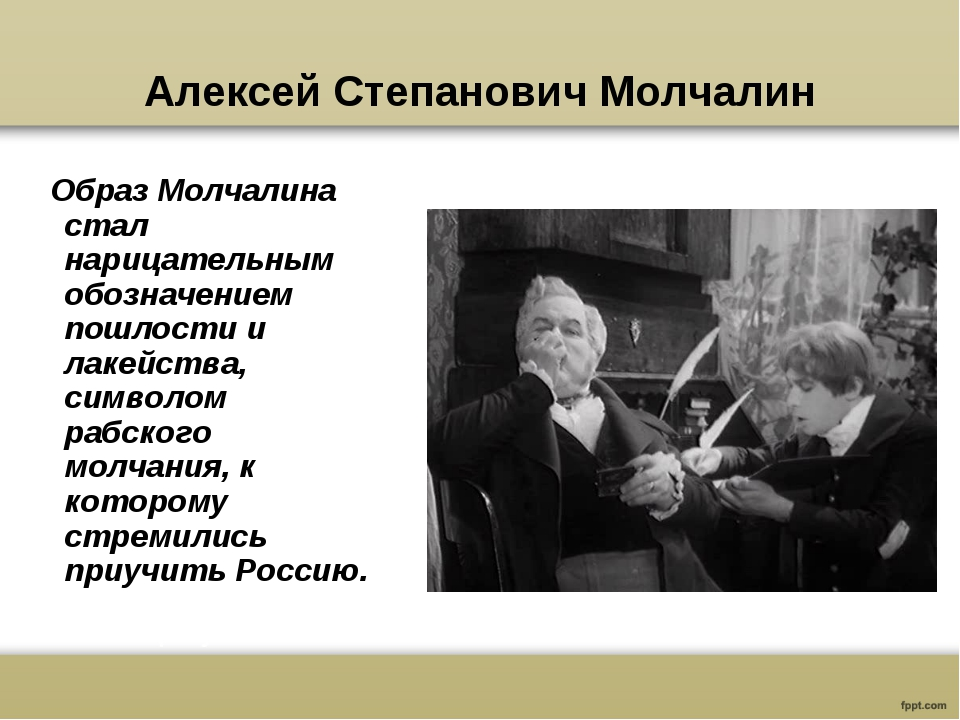 Алексей Степанович Молчалин Образ Молчалина стал нарицательным обозначением п...