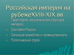 Российская империя на рубежеXVIII-XIX вв. Территория, национальная структура