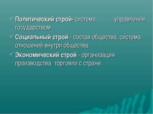 Политический строй- система управления государством Социальный строй - состав