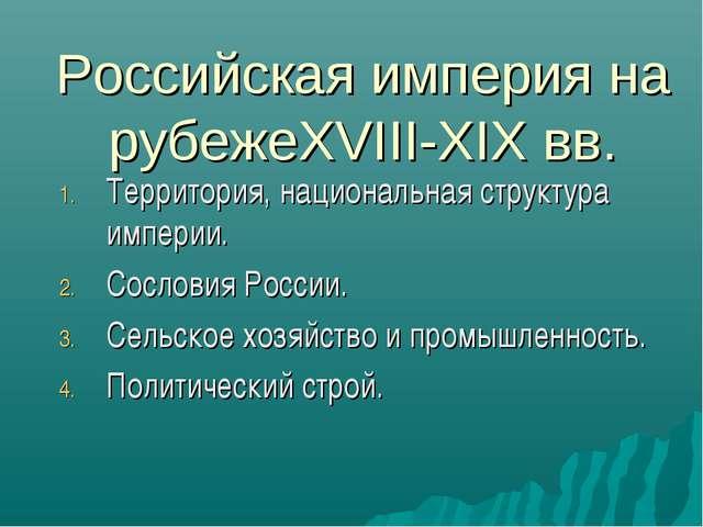 Российская империя на рубежеXVIII-XIX вв. Территория, национальная структура...