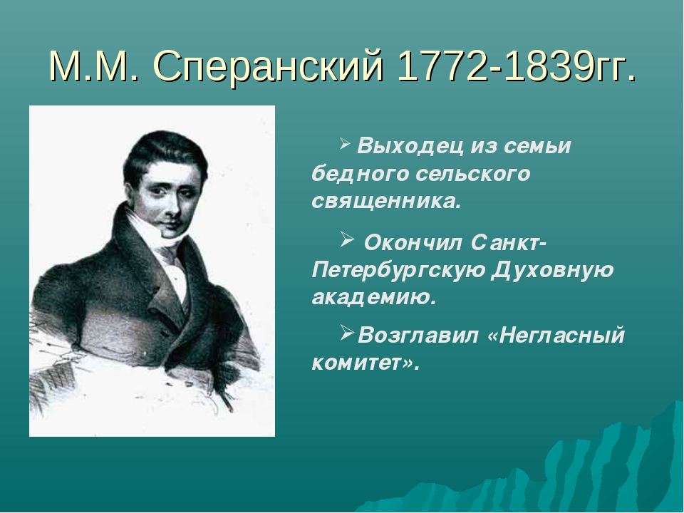 М.М. Сперанский 1772-1839гг. Выходец из семьи бедного сельского священника. О...