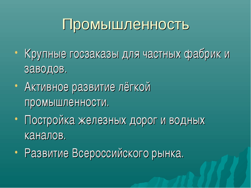 Промышленность Крупные госзаказы для частных фабрик и заводов. Активное разви...