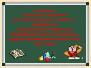 Школьное методическое объединение учителей математики, физики и информатики м