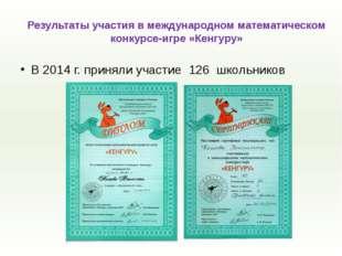 В 2014 г. приняли участие 126 школьников Результаты участия в международном м