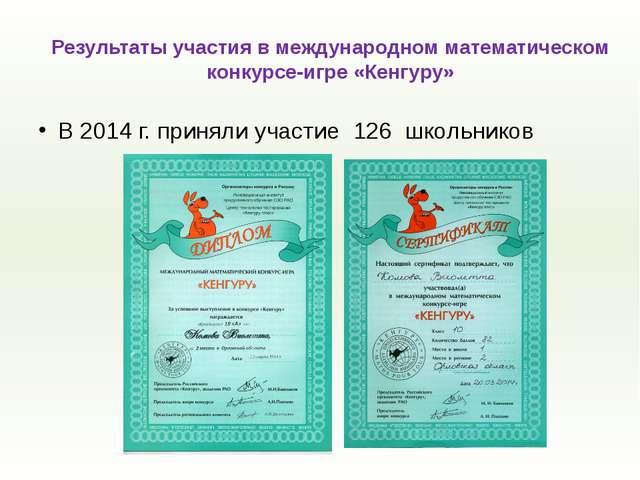 В 2014 г. приняли участие 126 школьников Результаты участия в международном м...
