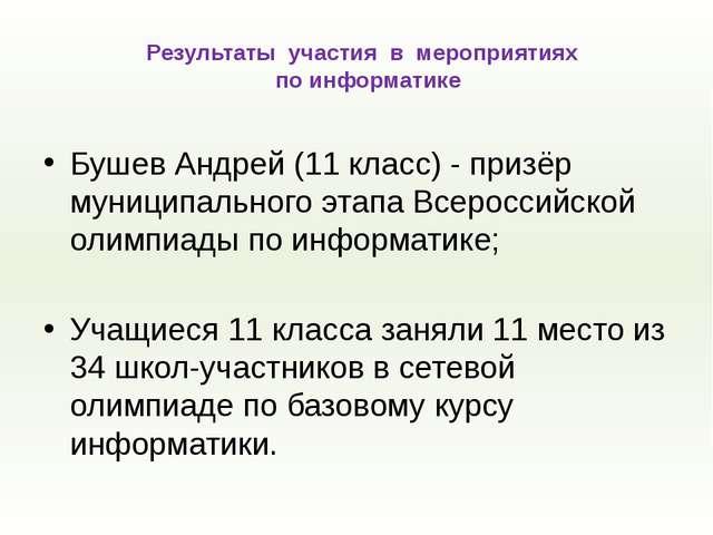 Бушев Андрей (11 класс) - призёр муниципального этапа Всероссийской олимпиады...