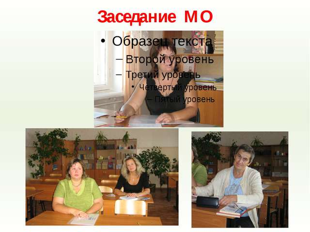 Заседание МО