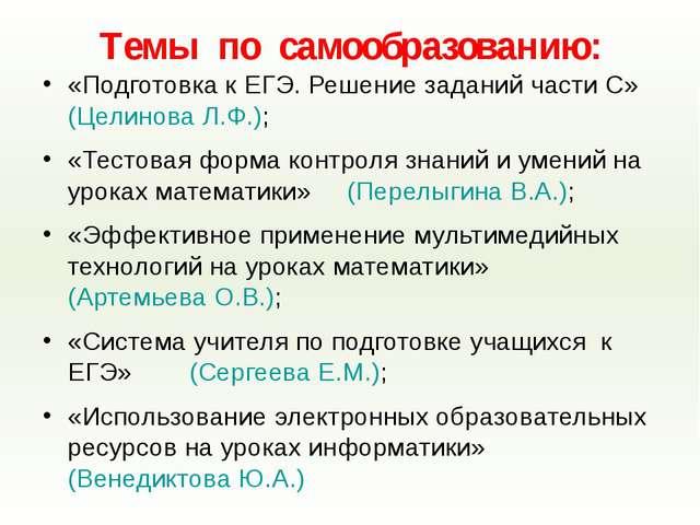 Темы по самообразованию: «Подготовка к ЕГЭ. Решение заданий части С» (Целинов...