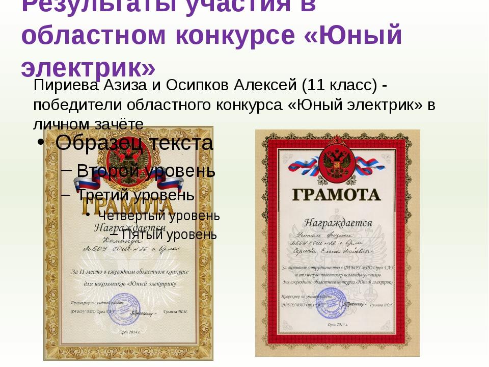 Результаты участия в областном конкурсе «Юный электрик» Пириева Азиза и Осипк...