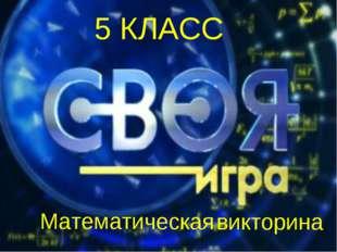 Математическая викторина 5 КЛАСС Математическая викторина