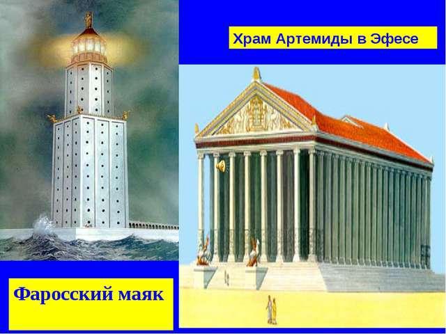 Фаросский маяк Храм Артемиды в Эфесе