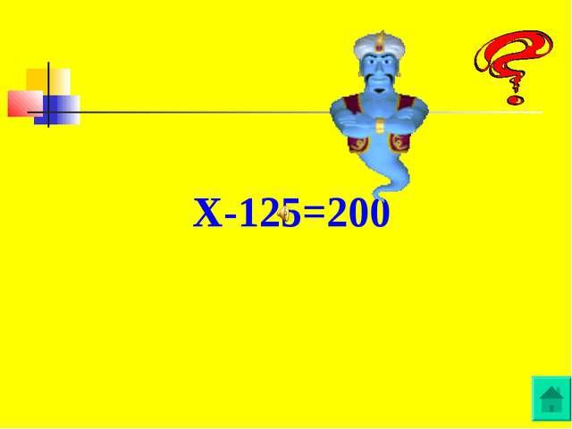 Х-125=200