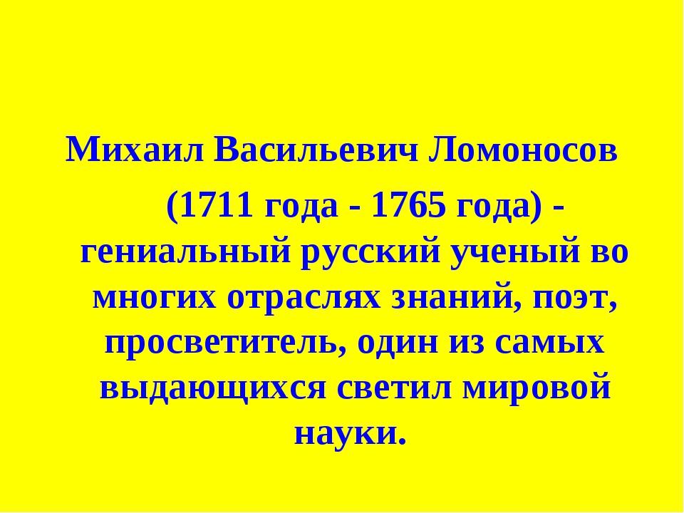 Михаил Васильевич Ломоносов (1711 года - 1765 года) - гениальный русский учен...
