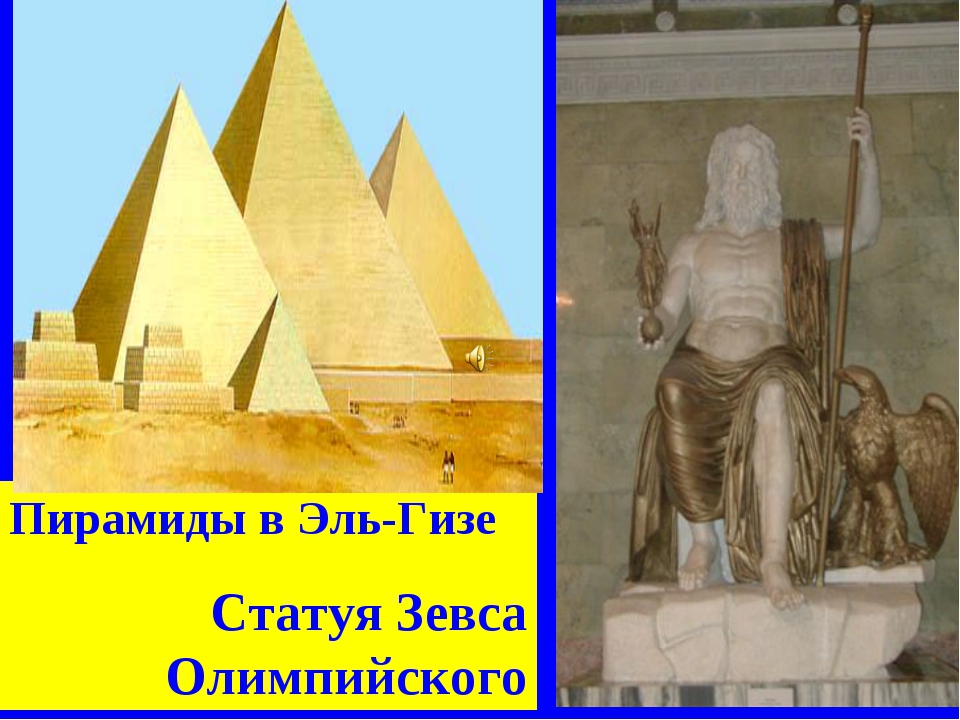 Пирамиды в Эль-Гизе Статуя Зевса Олимпийского