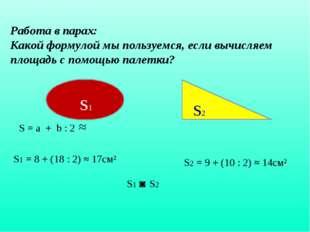 Работа в парах: Какой формулой мы пользуемся, если вычисляем площадь с помощ