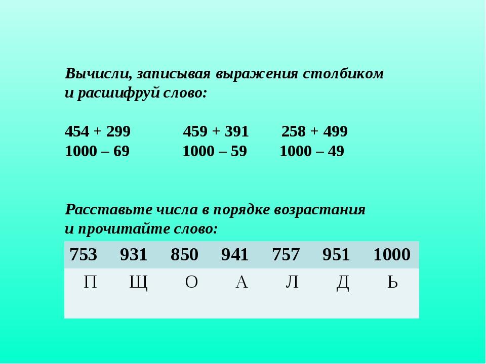 Вычисли, записывая выражения столбиком и расшифруй слово: 454 + 299 459 + 391...