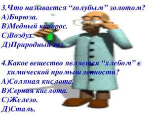 """3.Что называется """"голубым"""" золотом? А)Бирюза. В)Медный купорос. С)Воздух. Д)П"""