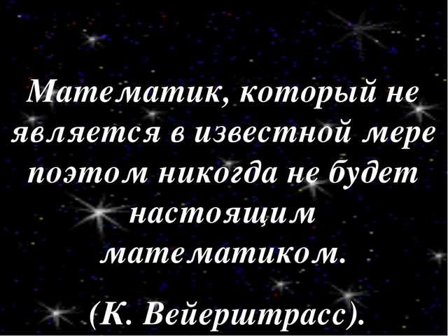 Математик, который не является в известной мере поэтом никогда не будет насто...