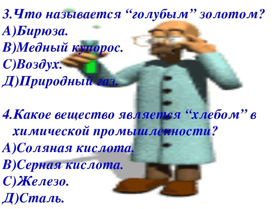 """3.Что называется """"голубым"""" золотом? А)Бирюза. В)Медный купорос. С)Воздух. Д)П..."""