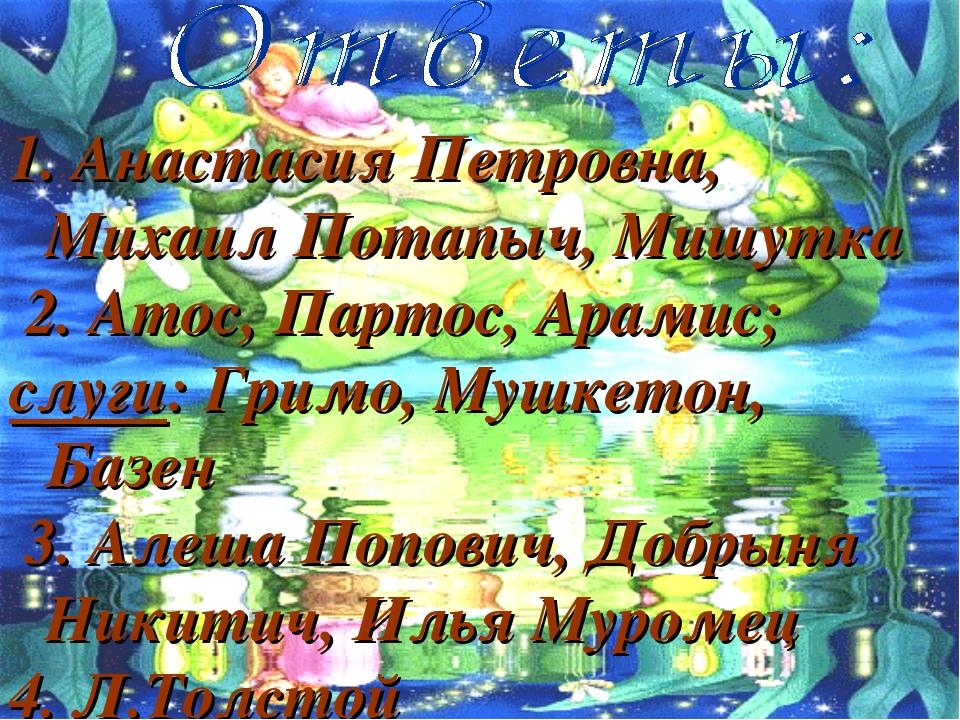 1. Анастасия Петровна, Михаил Потапыч, Мишутка 2. Атос, Партос, Арамис; слуги...