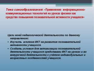 Тема самообразования: «Применение информационно-коммуникационных технологий н