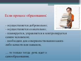 Если процесс образования: - осуществляется добровольно; - осуществляется созн